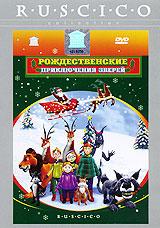 Рождественские приключения зверей
