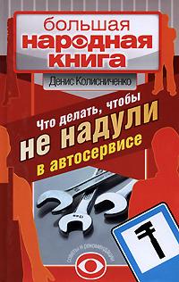 Денис Колисниченко Что делать, чтобы не надули в автосервисе. Советы и рекомендации автомобиль в автосалоне альянс на кетчерской