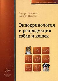 Эдвард Фелдмен, Ричард Нелсон Эндокринология и репродукция собак и кошек комлев и ковыль