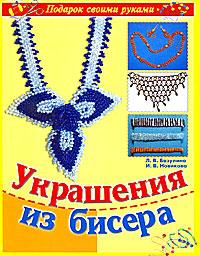 Л. В. Базулина, И. В. Новикова Украшения из бисера lori фигурки из бисера мышонок