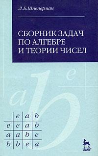 Л. Б. Шнеперман Сборник задач по алгебре и теории чисел б м веретенников алгебра и теория чисел часть 1