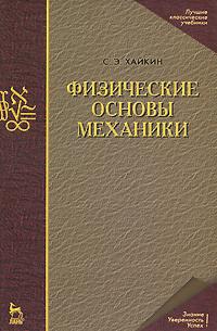 С. Э. Хайкин Физические основы механики в п семенов основы механики жидкости учебное пособие