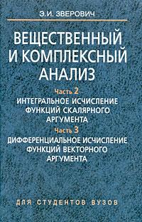 Вещественный и комплексный анализ. В 6 частях. Книга 2. Часть 2. Интегральное исчисление функций скалярного аргумента. Часть 3. Дифференциальное исчисление функций векторного аргумента. Э. И. Зверович