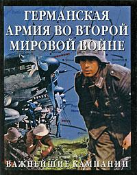 Германская армия во Второй мировой войне. Важнейшие кампании discovery величайшие сражения второй мировой войны