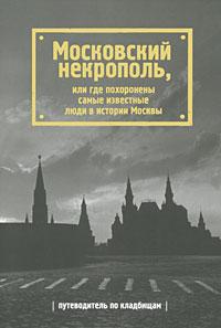 Жесткова Т. Московский некрополь, или Где похоронены самые известные люди в истории Москвы валентин дикуль упражнения для позвоночника для тех кто в пути