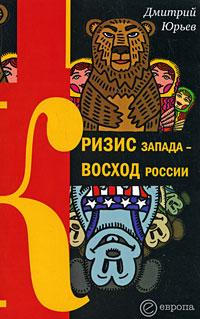 Дмитрий Юрьев Кризис Запада - восход России кто финансирует развал россии от декабристов до моджахедов аудиодиск читает автор