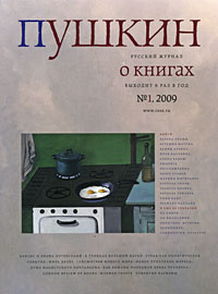 Пушкин, №1, 2009 журнал пушкин 4 2009