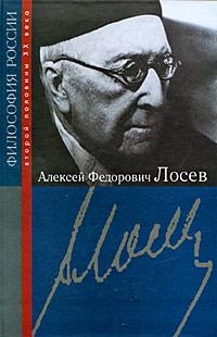 Алексей Федорович Лосев и г семенов хранители исторического наследия