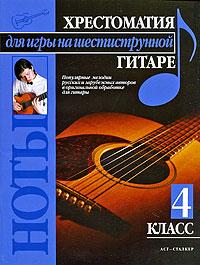 Павел Иванников Хрестоматия для игры на шестиструнной гитаре. 4 класс павел иванников хрестоматия для игры на шестиструнной гитаре 5 класс
