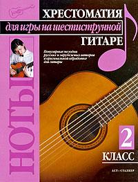 Павел Иванников Хрестоматия для игры на шестиструнной гитаре. 2 класс павел иванников хрестоматия для игры на шестиструнной гитаре 5 класс