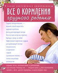 Все о кормлении грудного ребенка