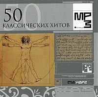 50 классических хитов (mp3) шедевры классической музыки все выпуски 4cdmp3