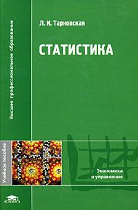 Л. И. Тарновская Статистика описательная и индуктивная статистика