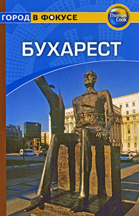 Бухарест. Путеводитель. Крейг Тарп