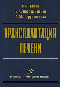 Трансплантация печени. С. В. Готье, Б. А. Константинов, О. М. Цирульникова