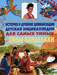 История и древние цивилизации. Детская энциклопедия для самых умных от Тины Канделаки