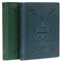 Александр Бестужев-Марлинский. Полное собрание сочинений в 2 томах (комплект из книг)