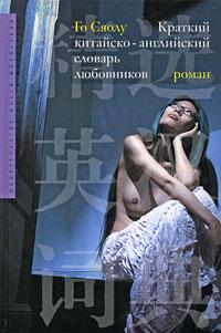 Краткий китайско-английский словарь любовников. Го Сяолу