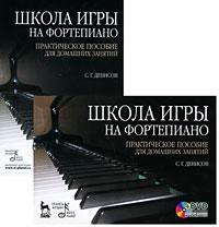 Школа игры на фортепиано. Практическое пособие для домашних занятий (+ DVD-ROM). С. Г. Денисов