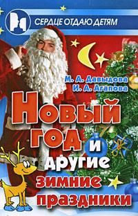 Новый год и другие зимние праздники