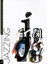 Jazzing. Классика в джазовой обработке для фортепиано сборник инструментальной джазовой музыки cdmp3