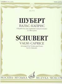 Франц Шуберт Шуберт. Вальс-каприс. Обработка для скрипки и фортепиано хохлов ю н франц шуберт переписка записи дневники стихотворения