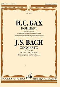 Иоганн Себастьян Бах И. С. Бах. Концерт соль минор для фортепиано с оркестром. Переложение для двух фортепиано концерт органной музыки и с бах и его ученики