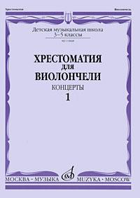 Хрестоматия для виолончели. Концерты. Часть 1 часодеи 1 часть