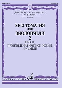 Хрестоматия для виолончели. Часть 2. Пьесы, произведения крупной формы, ансамбли