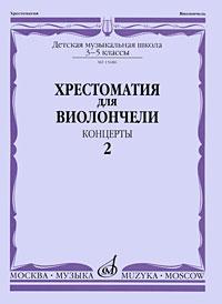Хрестоматия для виолончели. Концерты. Часть 2 т сиротина подбираем аккомпанемент выпуск 2 для 5 7 классов детских музыкальных школ