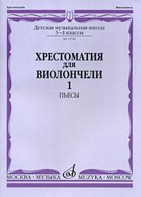 Хрестоматия для виолончели. Часть 1. Пьесы