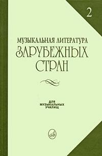 Музыкальная литература зарубежных стран. Выпуск 2
