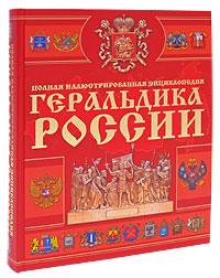 Мерников Андрей  Геннадьевич Геральдика России