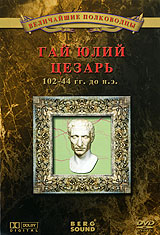 Величайшие полководцы: Гай Юлий Цезарь  veronese статуэтка гай юлий цезарь калигула