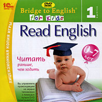 Bridge to English for Kids. Read English. Выпуск 1 (Интерактивный DVD)
