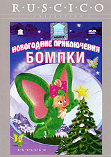 В Лесу-бомпки готовились к встрече Рождества! Маленькие веселые существа с чудным зеленым мехом, большими гибкими ушками и маленькими носиками-пуговкой пекли пироги, кололи дрова, делали новогодние украшения, пели и плясали. А самая маленькая бомпки Твиг мечтала об исполнении своего самого заветного сильного рождественского желания - научиться летать. Решив заморозить Лес-бомпки, Ледяная ведьма Иглорра насылает на него снежную бурю. Противные ледяные феи уничтожили запасы бомп-ягод. В Лесу-бомпки стало нечего есть, нечем двигать паровые машины, зажигать огни и согревать дома. Чтобы спасти праздник, малышка Твиг отправилась к пещере Ледяной ведьмы...