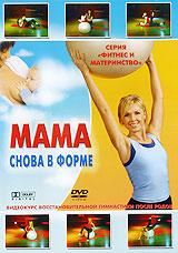 Мама снова в форме 200 здоровых навыков которые помогут вам правильно питаться и хорошо себя чувствовать