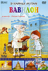 Всемирная история: Вавилон