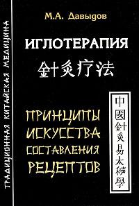 Иглотерапия. Принципы искусства составления рецептов. М. А. Давыдов