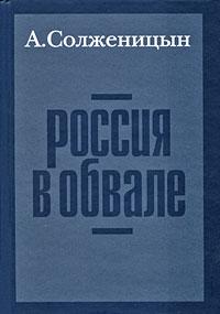 А. Солженицын Россия в обвале