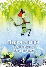 Волшебный и загадочный сказочный мир создан польскими мультипликаторами в этой полнометражной ленте. Главные ее герои - жуки, бабочки, гусеницы, ставшие участниками настоящей рыцарской сказки, в которой нашлось место и для королевы, и для принцессы, и для рыцаря, и для его верного оруженосца, а кроме того - для их подвигов во славу