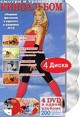 Киноальбом: Сборник фильмов о красоте и здоровье № 10 (4 DVD) дина дурбин коллекция фильмов выпуски 1 4 4 dvd
