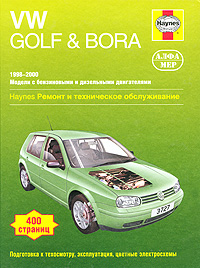 Петер Т. Гилл,Р. Джекс,А. К. Легг,Мартин Рэндалл,Стив Рэндл VW Golf & Bora 1998-2000. Ремонт и техническое обслуживание 1pair car door lights welcome light logo lamps laser projection led for golf turan bora caddy beetle