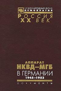 цена Аппарат НКВД-МГБ в Германии. 1945-1953