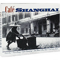 Фото - Cafe Shanghai (2 CD) cafe london 2 cd