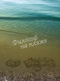 Яков Фельдман Философ на пляже повесть временныхъ летъ по лаврентiевскому списку