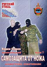 Zakazat.ru: Бесконтактный бой: Самозащита от ножа. Фильм 7