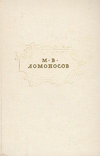 М. В. Ломоносов. Сочинения м в ломоносов избранные произведения
