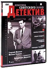 Zakazat.ru Классика Советского Кино: Детектив Резидент (4 DVD)