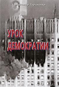 Владимир Тараненко Урок демократии